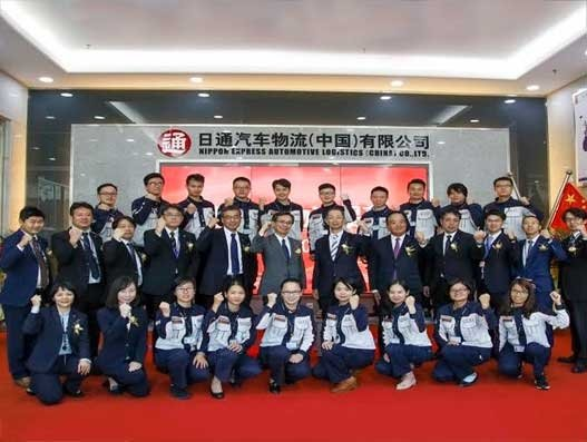 Nippon Express (South China) rechristened Nippon Express Automotive Logistics (China)